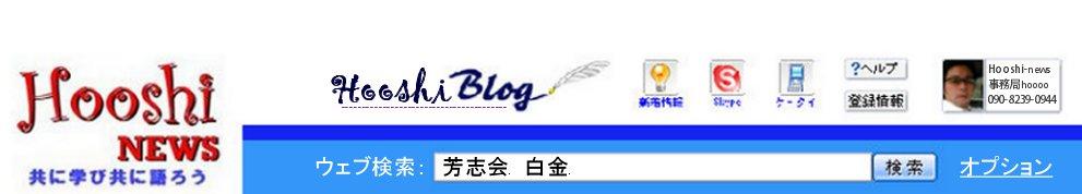 芳志news.jpg